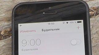 настройка будильника на Iphone / Samsung пара соображений