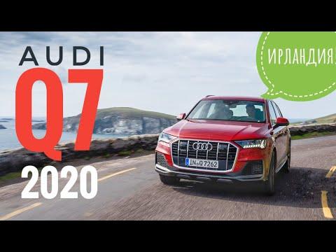 2020 Audi Q7. Первый тест. Бензин, давай, до свидания. TDI наше все?