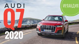 Первый тест Audi Q7 2019-2020