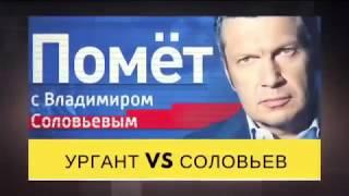 ХаХа Киселев ТВ и Соловьев Помёт ОТГРЕБАЮТ Пи*** ЗОМБО СМИ