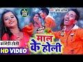 #Video   Maal Ke Holi   Amit Ashik   माल के होली   Anjali Bharti   New Maghi Holi Video Song 2021