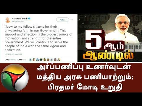 'We will continue to serve people with dedication': PM Modi tweet | #NarendraModi