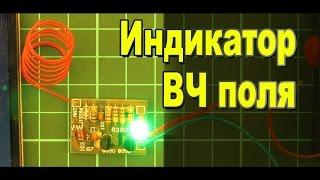 Индикатор высокочастотного поля своими руками / Электронные самоделки / Sekretmastera