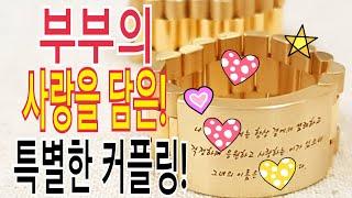 14k,18k커플링,이니셜반지에 담은 부부 사랑의 메세…