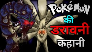 Pokemon horror stories | Pokemon ki darawani kahaniya!! | Pokevilla z