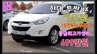 현대 투싼 ix 디젤 R20 2WD LX20 럭셔리/6…