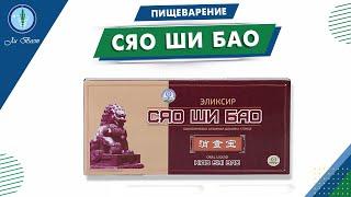 Эликсир Сяо ши бао   Продукция Ли Вест   Пищеварение