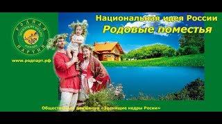 Добрая Земля Родовые Поместья Приморья Поселение Счастья  Русские Народные Праздники забавы хороводы