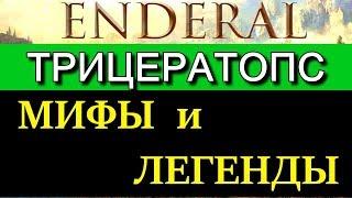 Эндерал Enderal. Мифы и легенды. Где найти трицератопса