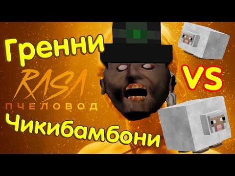 RASA - ПЧЕЛОВОД ПАРОДИЯ. Гренни VS Чикибамбони баттл #БабуляЧеллендж