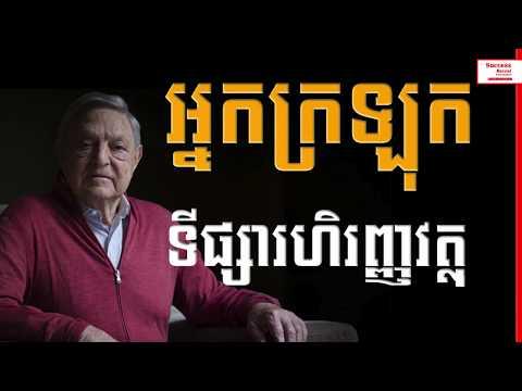 Success Reveal - George Soros Biography in Khmer