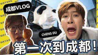 Vlog in ChengDu   第一次吃XX吃到嘴巴都爆了