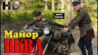 Подлый и Мерзкий Майор НКВД Лучшие Русские Военные фильмы HD Онлайн