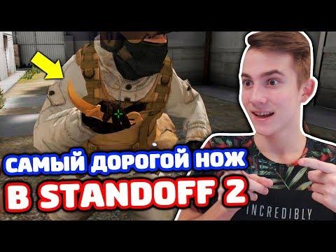САМЫЙ ДОРОГОЙ НОЖ КЕРАМБИТ ГОЛД В STANDOFF 2!