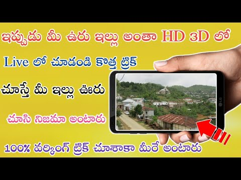 How to see our village map 3D in Google Maps || latest village map trick in Telugu