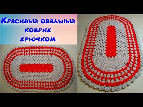 Вязание крючком овальных ковриков на пол видео