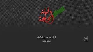 قِبلة الحاجه | الشيخ حسين الأكرف