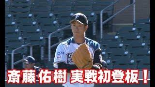 斎藤佑樹投手今季実戦初先発!