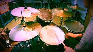 フジファブリック 虹 Drum Cover ドラム.
