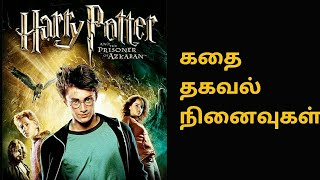 Harry Potter in Tamil - Episode 3