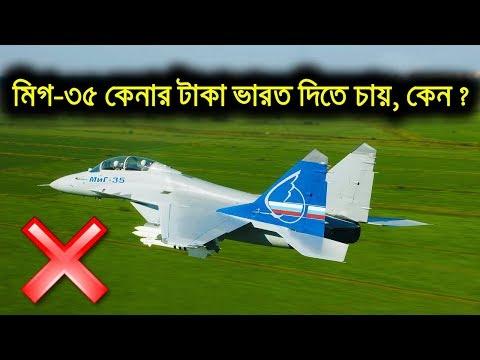 মিগ-৩৫ কেনার টাকা কে দিচ্ছে | PAYMENTS of Bangladesh Air Force's Mig-35 Purchase