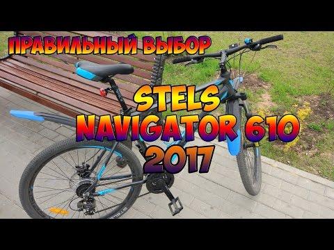 Правильный выбор #4 - Stels Navigator 610 MD (2017)