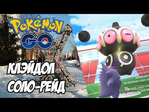 [Pokemon GO] Соло-рейд на Клэйдола. Не каждому под силу
