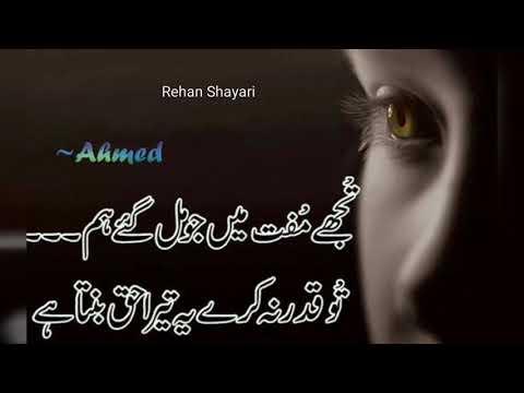 Best Hindi Poetry // New Hindi Shayari //New Dokha Hindi Shayari //Bewafa Poetry Hindi Rehan Shayari