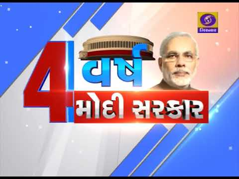 4 Saal Modi Sarkaar Episode 4 @ New India | RO-RO Ferry | UDAN |  Swachh Bharat | Swachh Gujarat