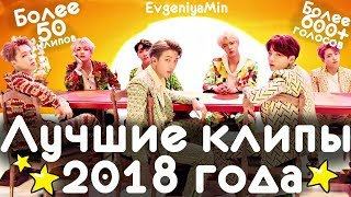 KPOP | ЛУЧШИЕ КЛИПЫ 2018 ГОДА | BTS EXO BLACKPINK ATEEZ