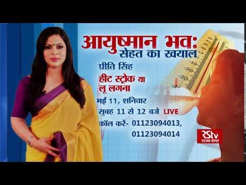 Teaser - 01: Ayushman Bhava: Heat Stroke   हीट स्ट्रोक या लू लगना   Sat - 11am