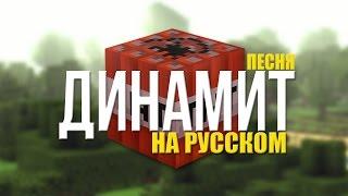 ПЕСНЯ ДИНАМИТ TNT НА РУССКОМ TNT A Minecraft Song