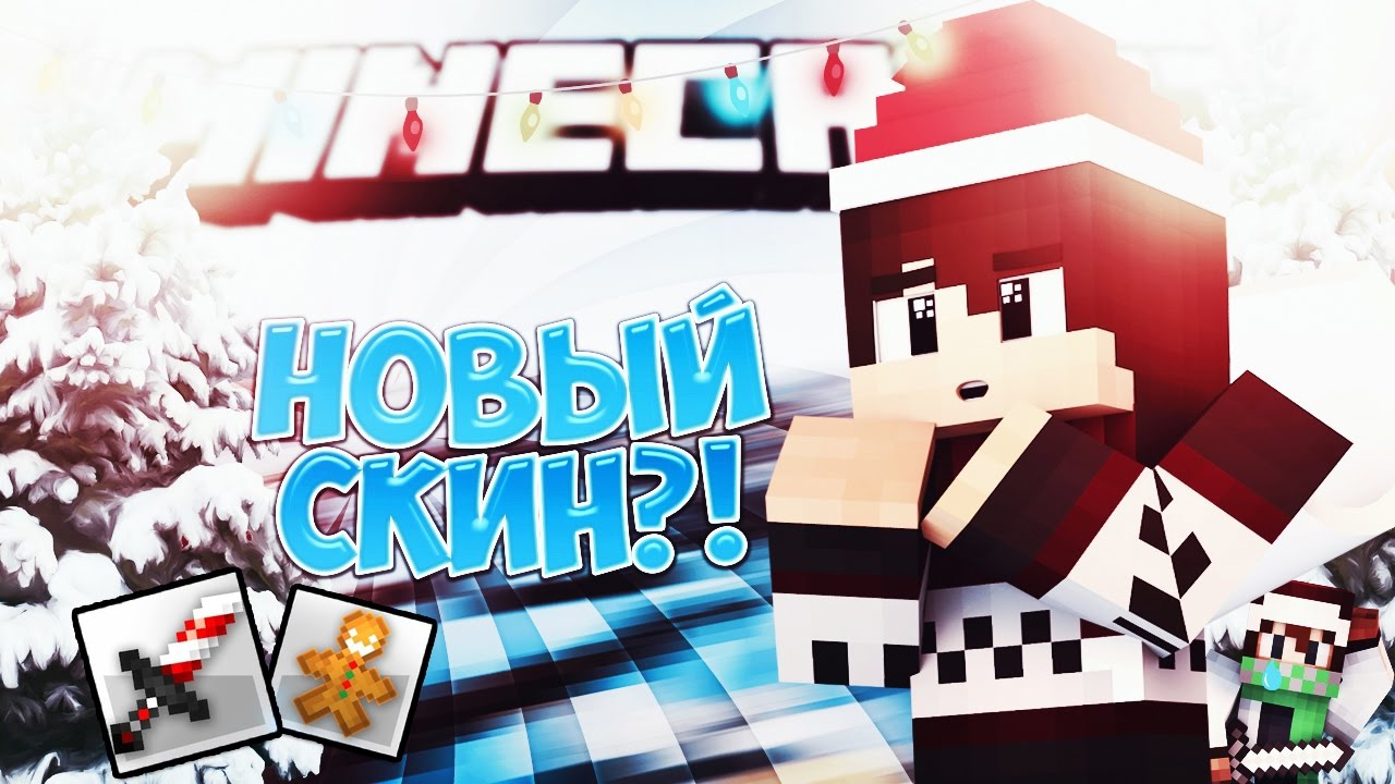 In detail about how to make, that Минкракрафт did not lag