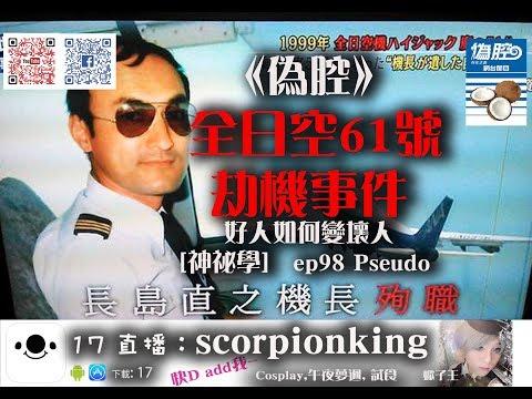 全日空61號劫機事件 好人如何變壞人 [神祕學]  蠍子王 ep98 Pseudo
