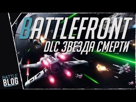 Детальный обзор дополнения Звезда Смерти для Star Wars Battlefront