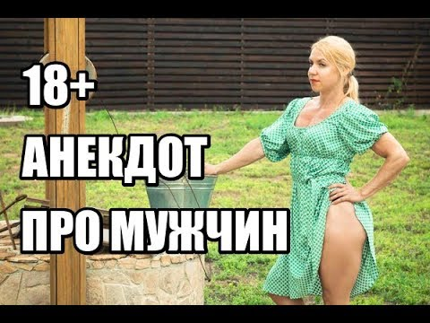 АНЕКДОТЫ ПРО МУЖИКОВ 18+ БЛАГОДАРЮ ЗА РЕПОСТ