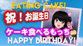 【爆誕】バースデーケーキ食べるもっち【Momochi Minami】