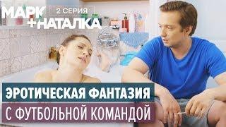 Марк + Наталка - 2 серия | Смешная комедия о семейной паре | Сериалы 2018