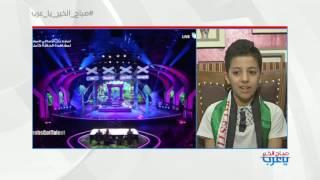 صباح الخير يا عرب يتحدث عن تجارب أداء الموسم الخامس من Arabs Got Talent