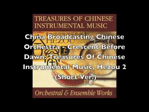 China Broadcasting Chinese Orchestra - Crescent Before Dawn: Hezou 2 (Short Ver.)