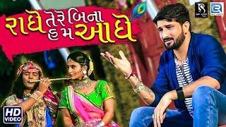 Gaman Santhal - Radhe Tere Bin Hum Aadhe - Janmashtami Special Song - Full Video - RDC Gujarati