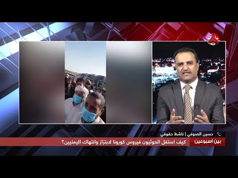 كيف استغل الحوثيون فيروس كورونا لابتزاز وانتهاك اليمنيين ؟ |  بين اسبوعين