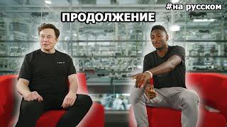 Интервью Илона Маска у MKBHD ч.2, тур по фабрике Tesla |20.08.2018| (На русском)