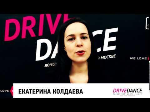 Екатерина Колдаева о Drive Dance