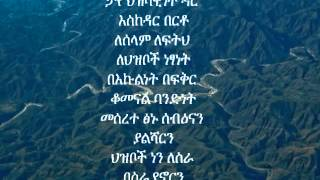 Ethiopian National Anthem