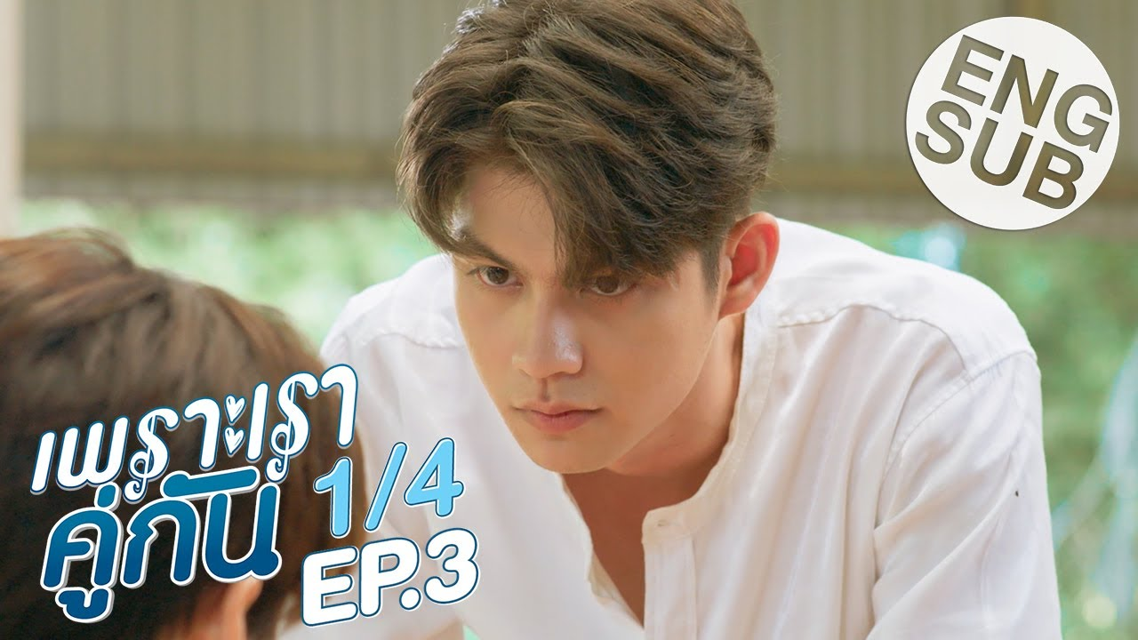 Download [Eng Sub] เพราะเราคู่กัน 2gether The Series | EP.3 [1/4]
