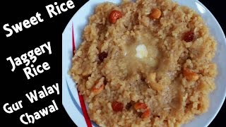 Sweet | Sweet Rice | Jaggery Rice | Gur Walay Chawal | Sweet Rice Recipe | Jaggery Rice Recipe