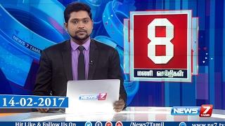 News @ 8 PM | News7 Tamil | 14-02-2017