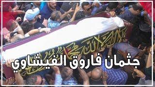 لحظة خروج جثمان فاروق الفيشاوي من مسجد مصطفى محمود وسط زحام شديد