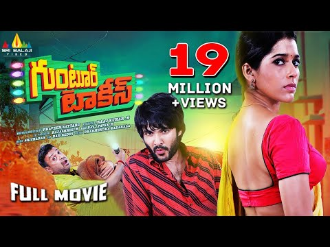 Guntur Talkies Full Movie | Telugu Latest...
